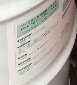 2液型現場発泡断熱材缶ラベル