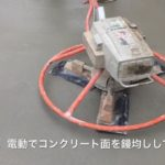 「蓄熱式床暖房システム導入JV」 電動コテによるコンクリート均し作業の動画を作成しました
