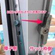 樹脂フレームトリプルガラステラスドア鍵