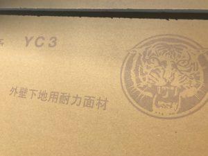 タイガーEXボードの裏面へのプリント文字3