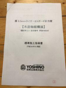 吉野石膏 タイガーEXボード施工指導書表紙