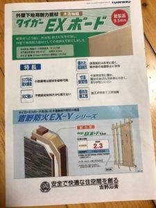 吉野石膏 タイガーEXボードダウンロード表紙