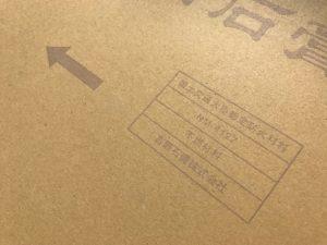 吉野石膏 タイガーEXボード裏面プリント文字2