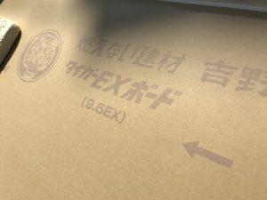 吉野石膏 タイガーEXボード裏面プリント文字