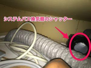 SB換気扇のシャッター