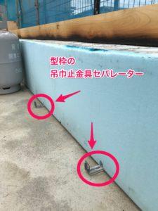 基礎内断熱 基礎立上り断熱材一体打ちセパレーター 屋内側