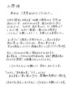 20130831_letter