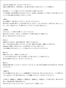20131117_letter